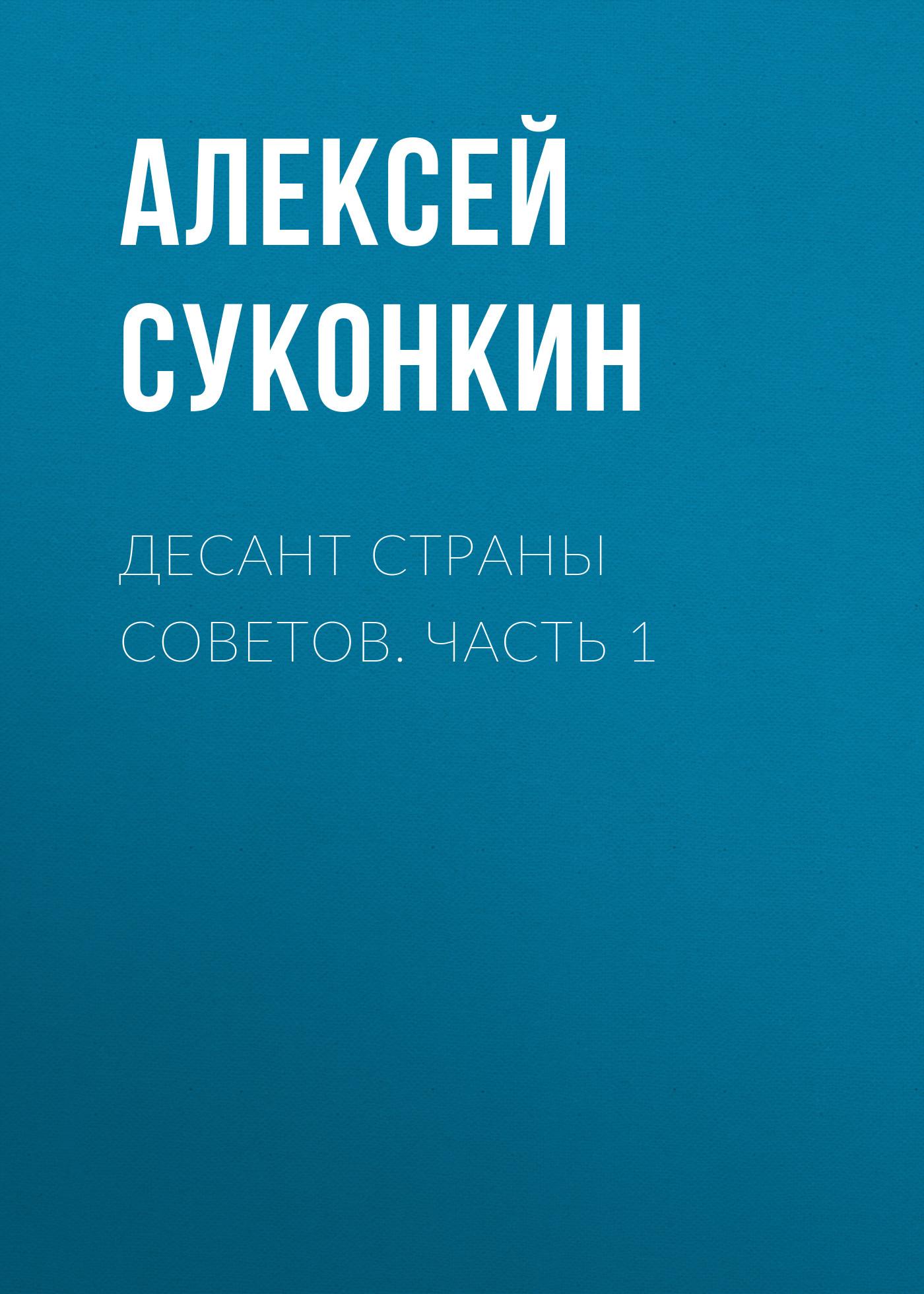 Десант страны советов. Часть 1