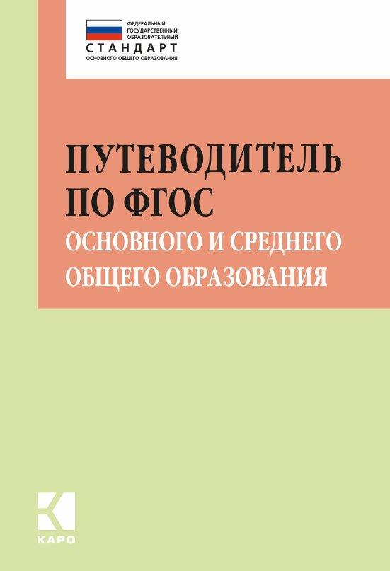 Путеводитель по ФГОС основного и среднего общего образования. Методическое пособие