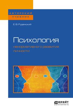 Психология ненормативного развития личности. Учебное пособие для бакалавриата, специалитета и магистратуры