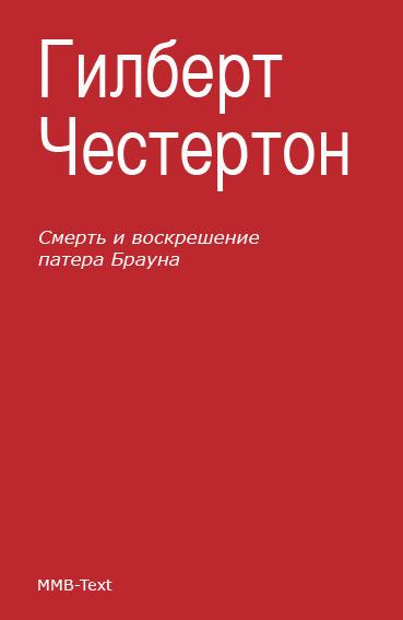 Гилберт Честертон «Смерть и воскрешение патера Брауна (сборник)»