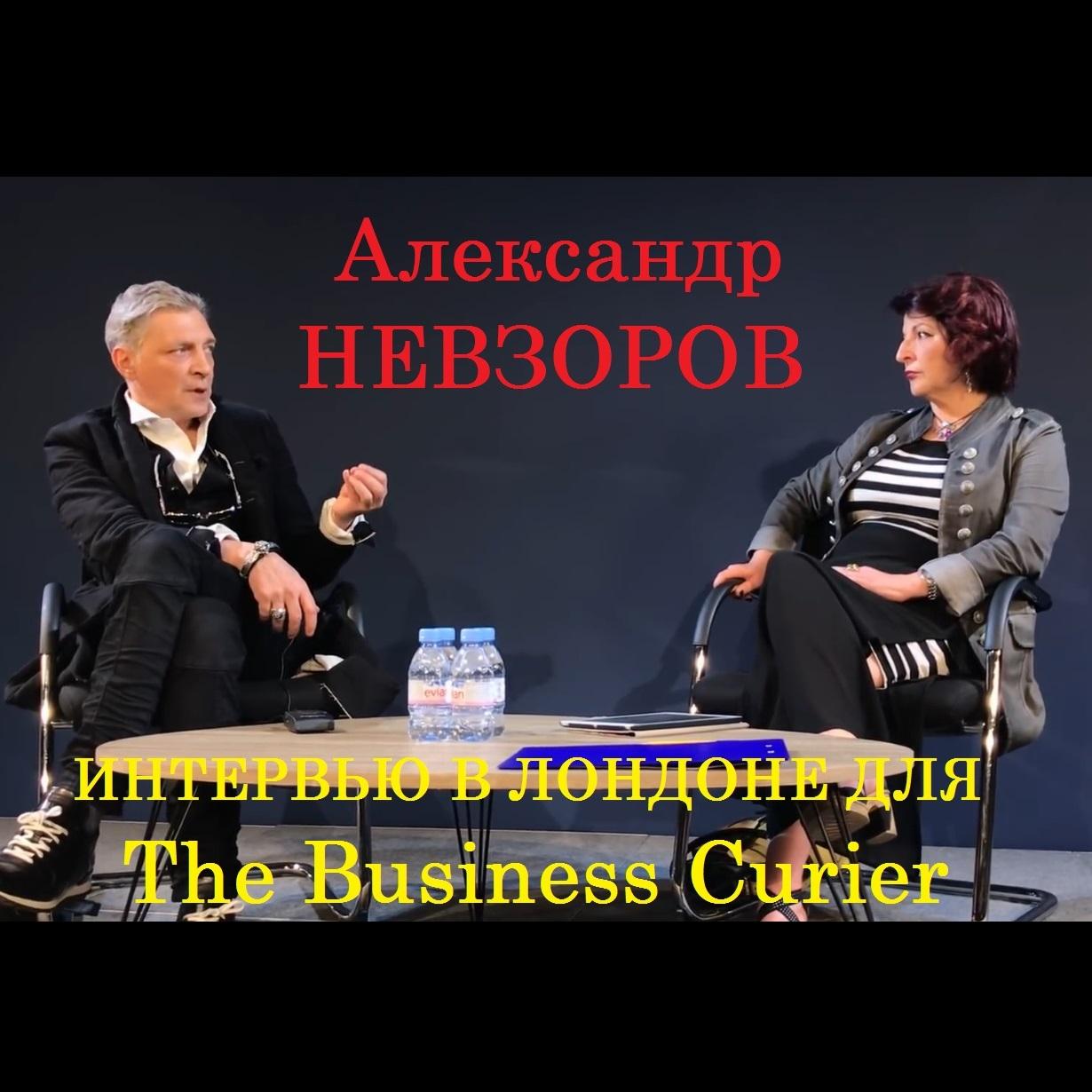 Интервью Александра Невзорова в Лондоне для The Business courier