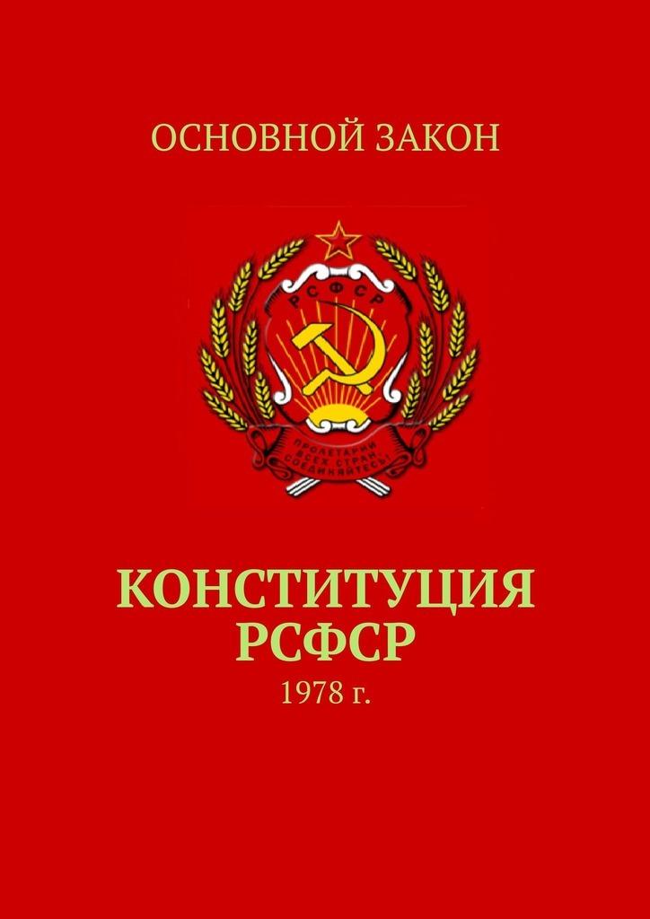 Конституция РСФСР. 1978г.