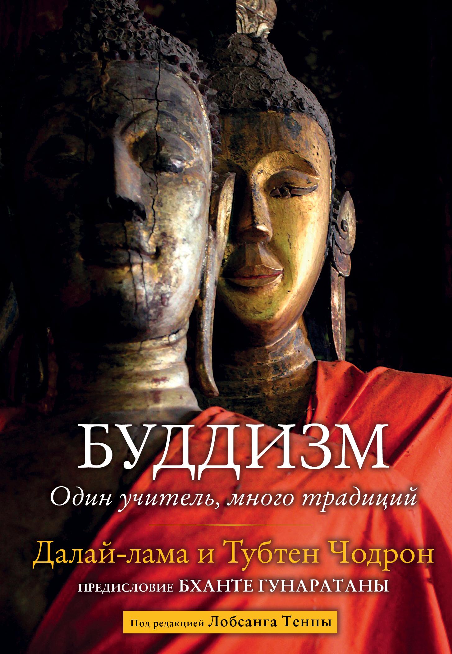 Далай-лама XIV, Тубтен Чодрон «Буддизм. Один учитель, много традиций»
