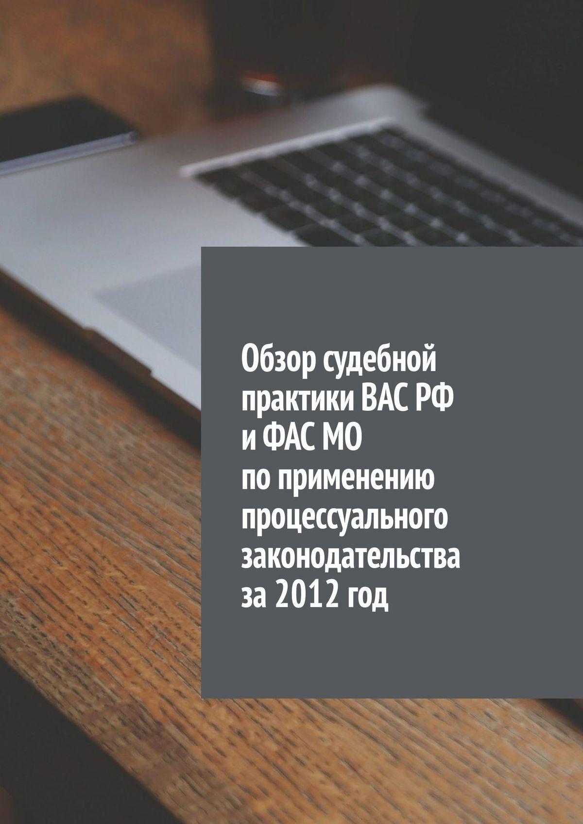 Обзор судебной практики ВАС РФ иФАС МО поприменению процессуального законодательства (АПК, банкротство, исполнительное производство)