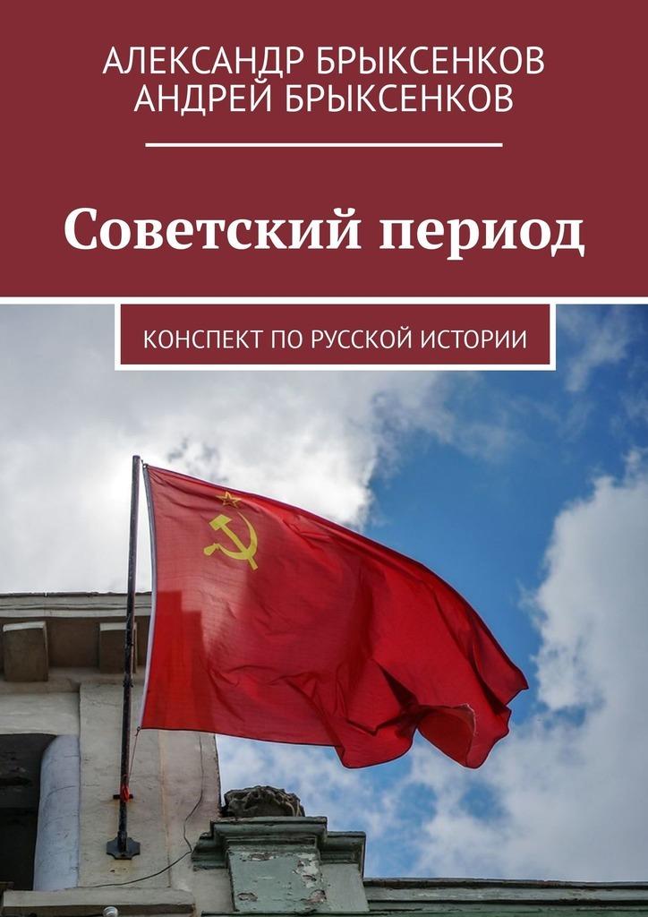 Советский период. Конспект порусской истории