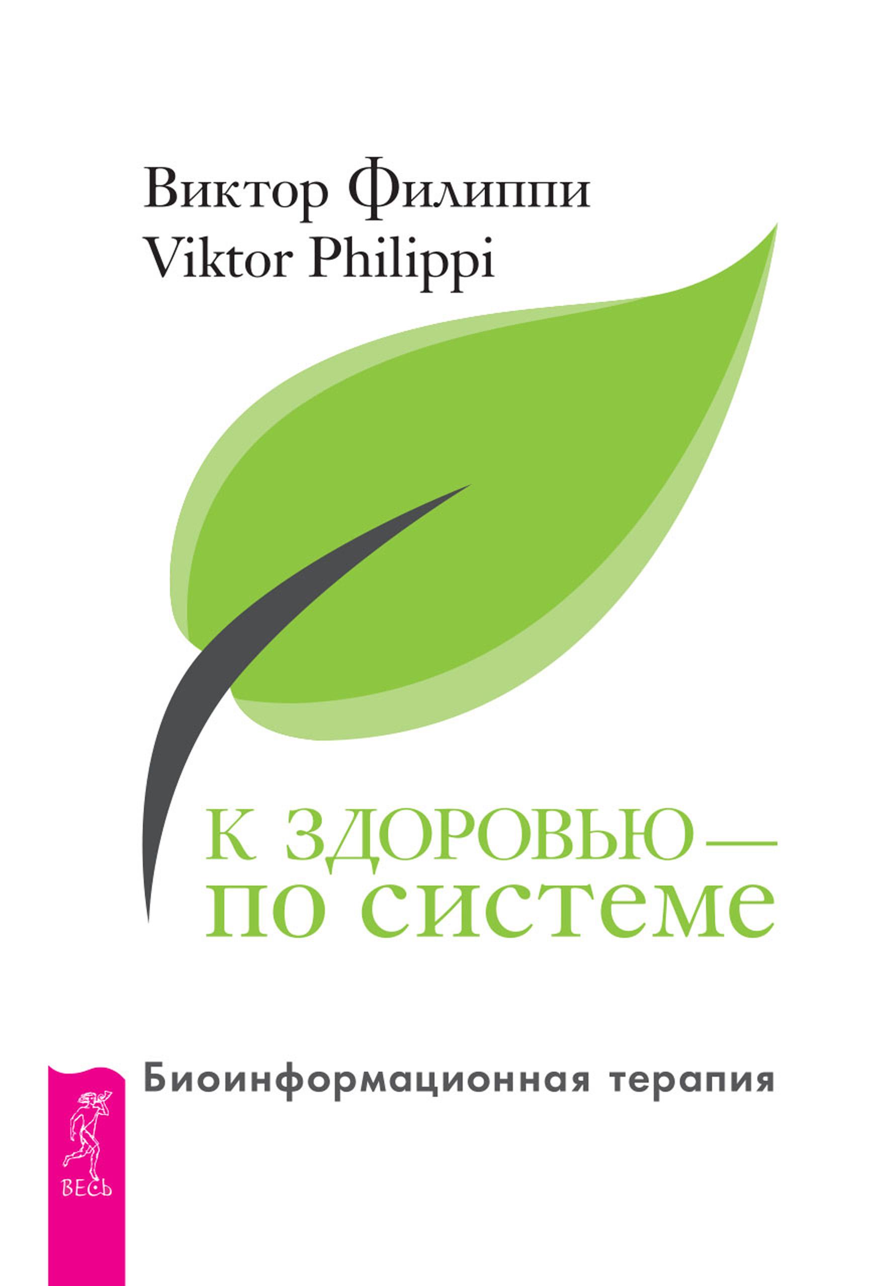 Виктор Филиппи «К здоровью – по системе. Биоинформационная терапия»