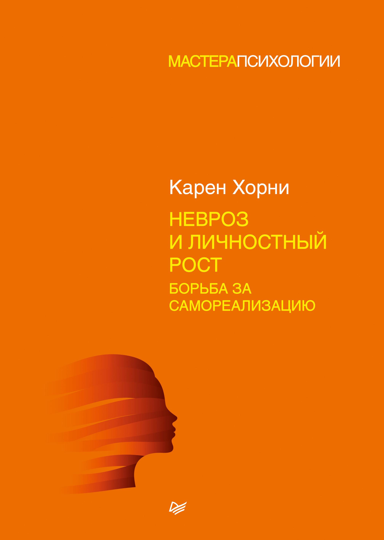 Карен Хорни «Невроз и личностный рост: борьба за самореализацию»