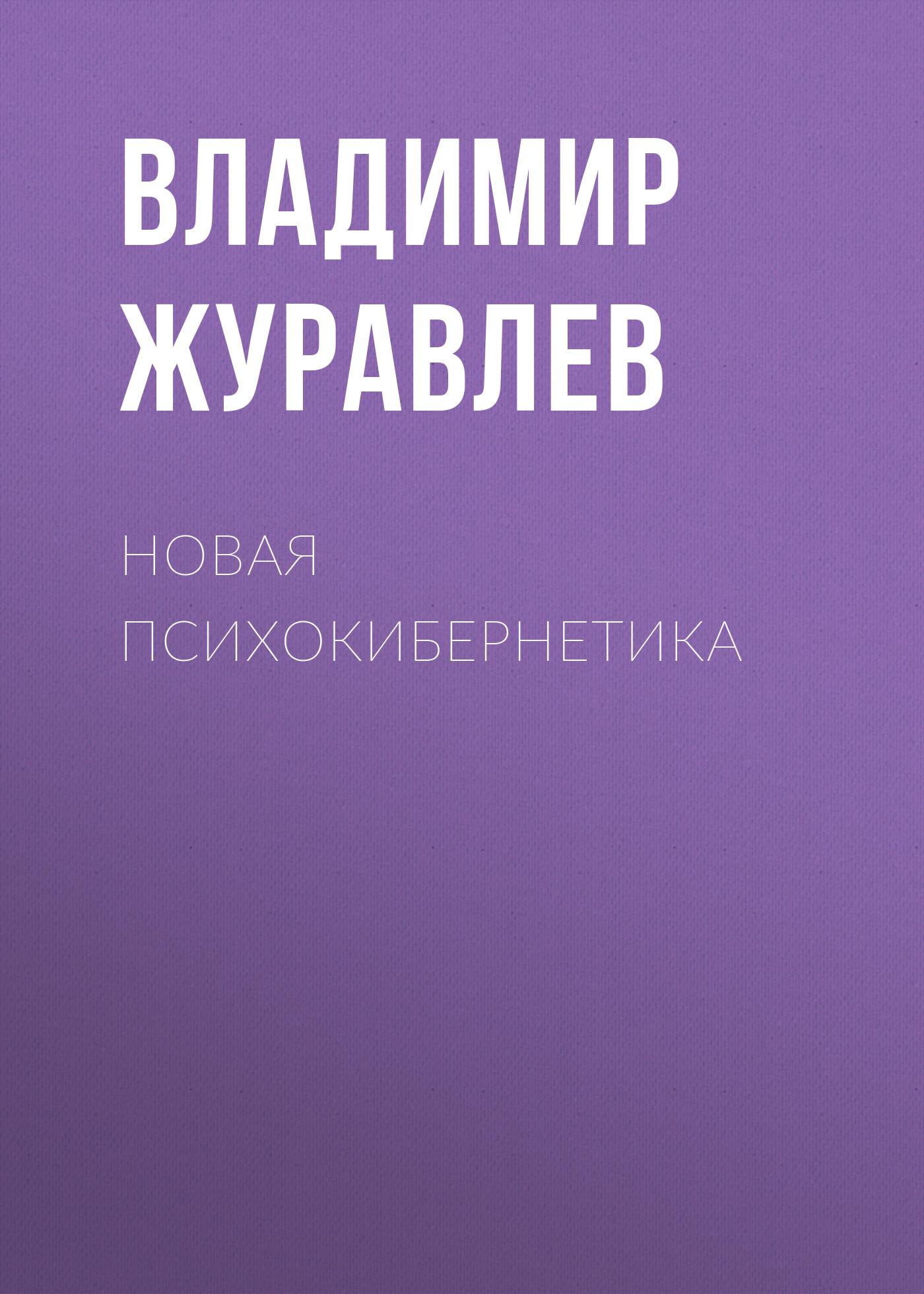 Владимир Журавлев «Новая психокибернетика»