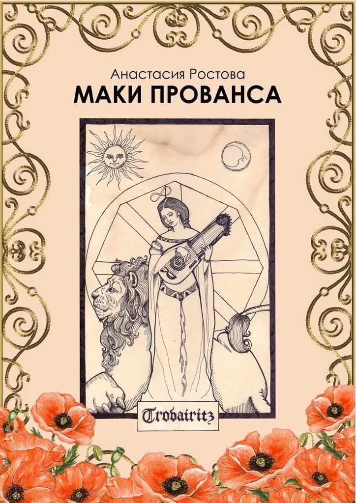 Маки Прованса. Историческая феерия