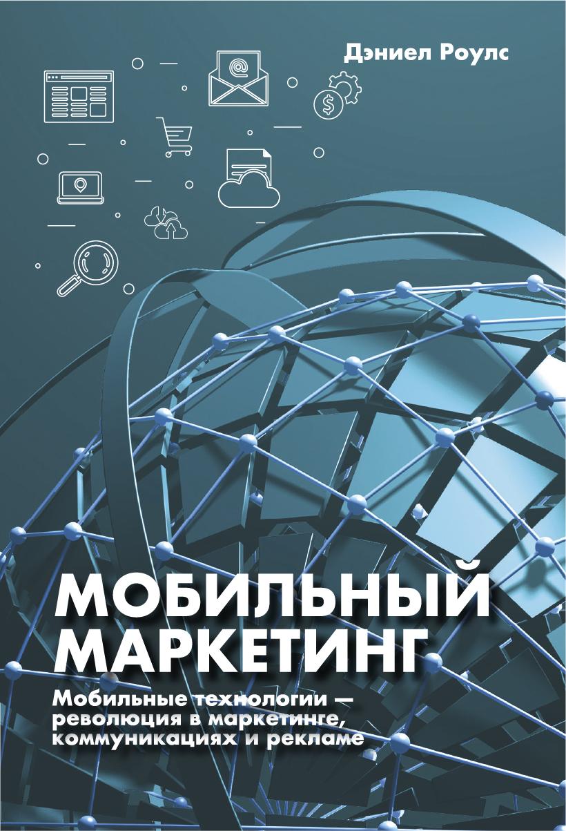 Мобильный маркетинг. Мобильные технологии – революция в маркетинге, коммуникациях и рекламе