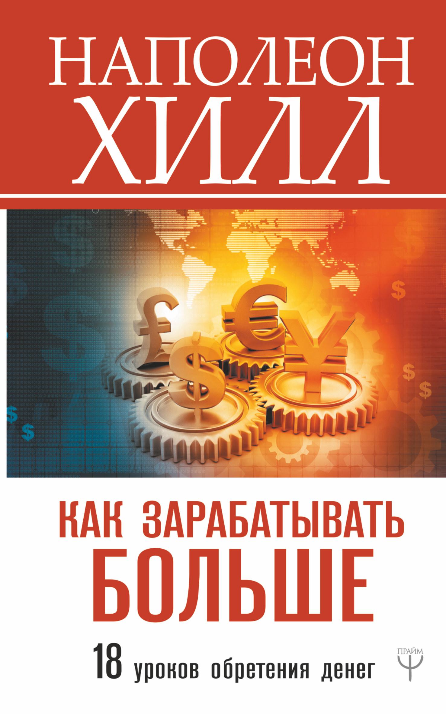 Наполеон Хилл «Как зарабатывать больше. 18 уроков обретения денег»