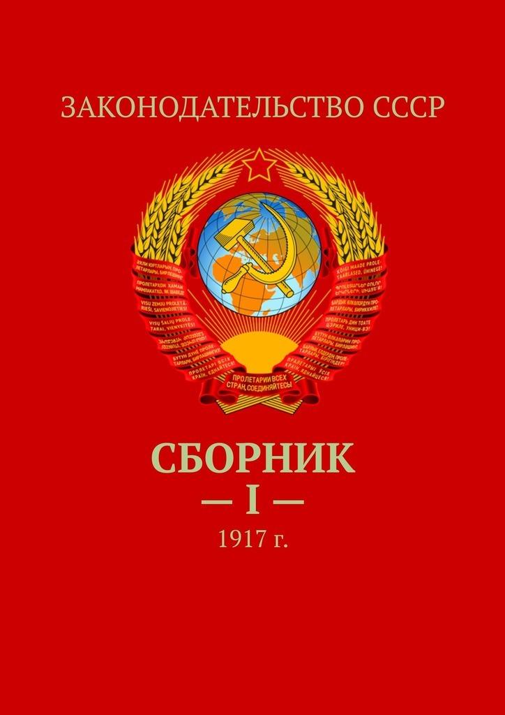 Сборник– I—. 1917 г.