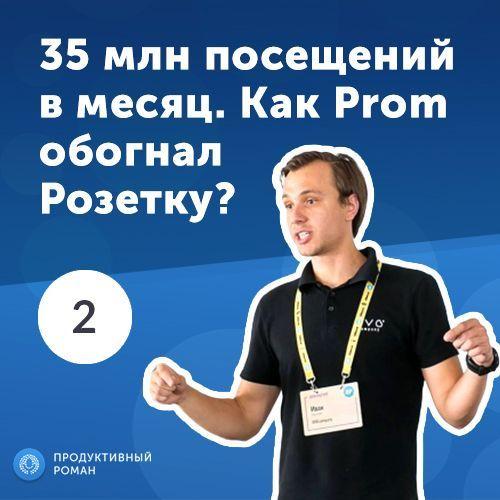 2.Иван Портной: 35 млн посещений в месяц. Как Prom обогнал Розетку?
