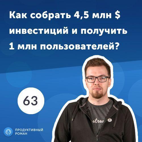63.Андрей Суржинский, Restream: бизнес на платформе для стриминга.