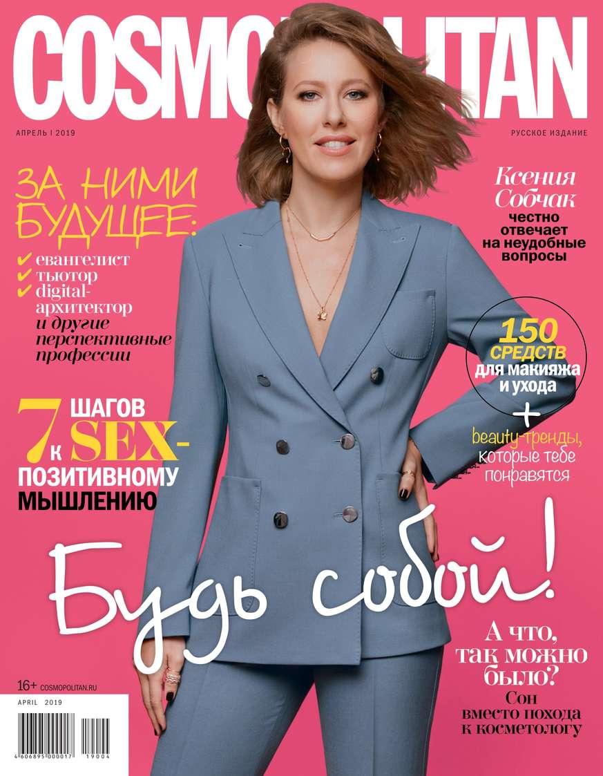 Cosmopolitan 04-2019
