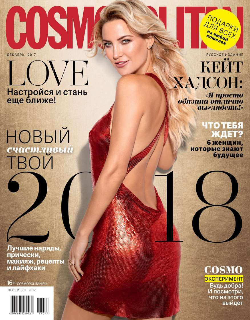 Cosmopolitan 12-2017