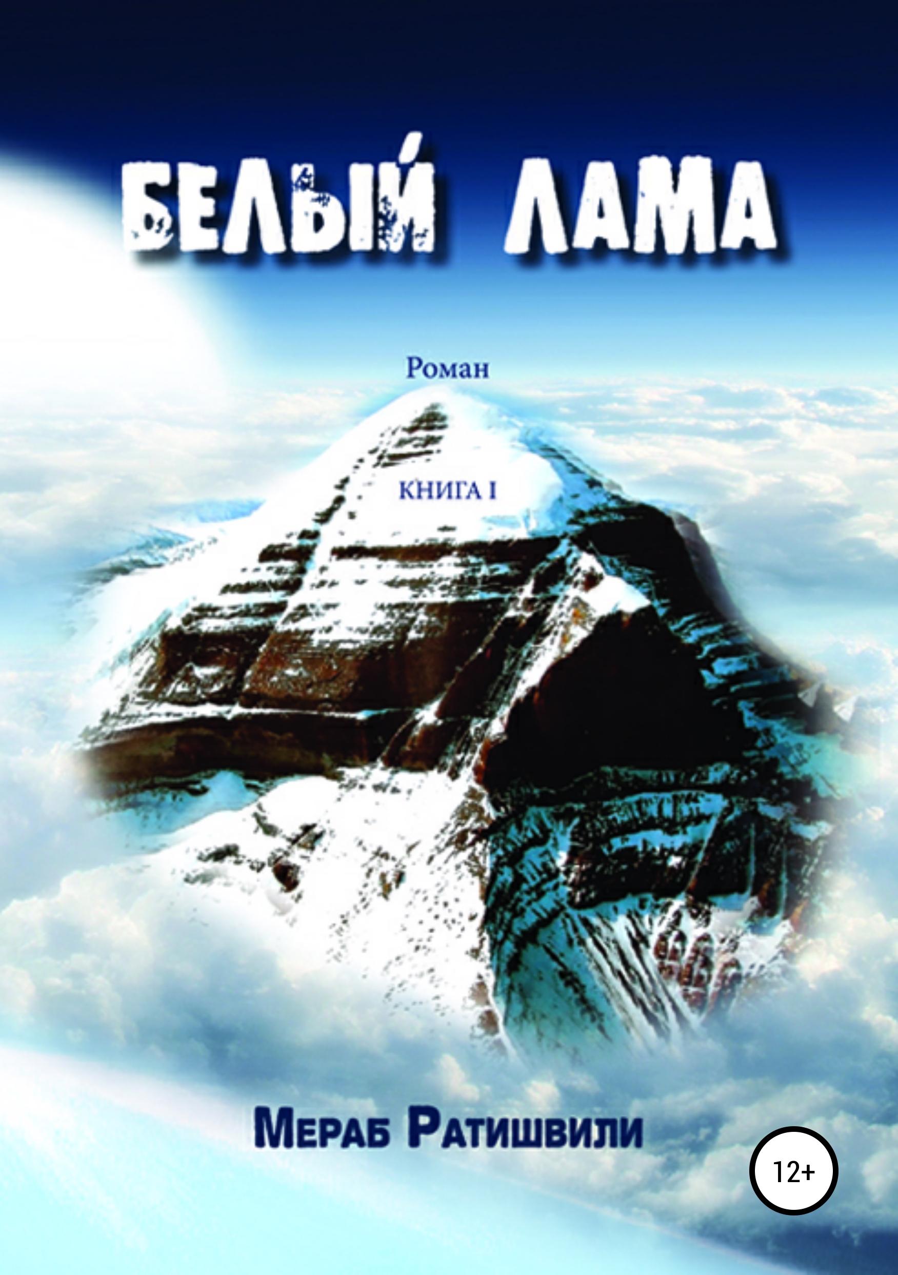 Мераб Ратишвили, Эка Ратишвили «Белый лама. Книга I»