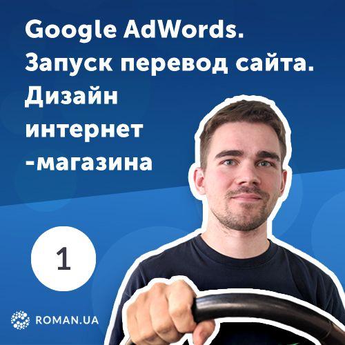 1.Настройка Google AdWords, дизайн интернет-магазина, модернизация сайта и перфекционизм