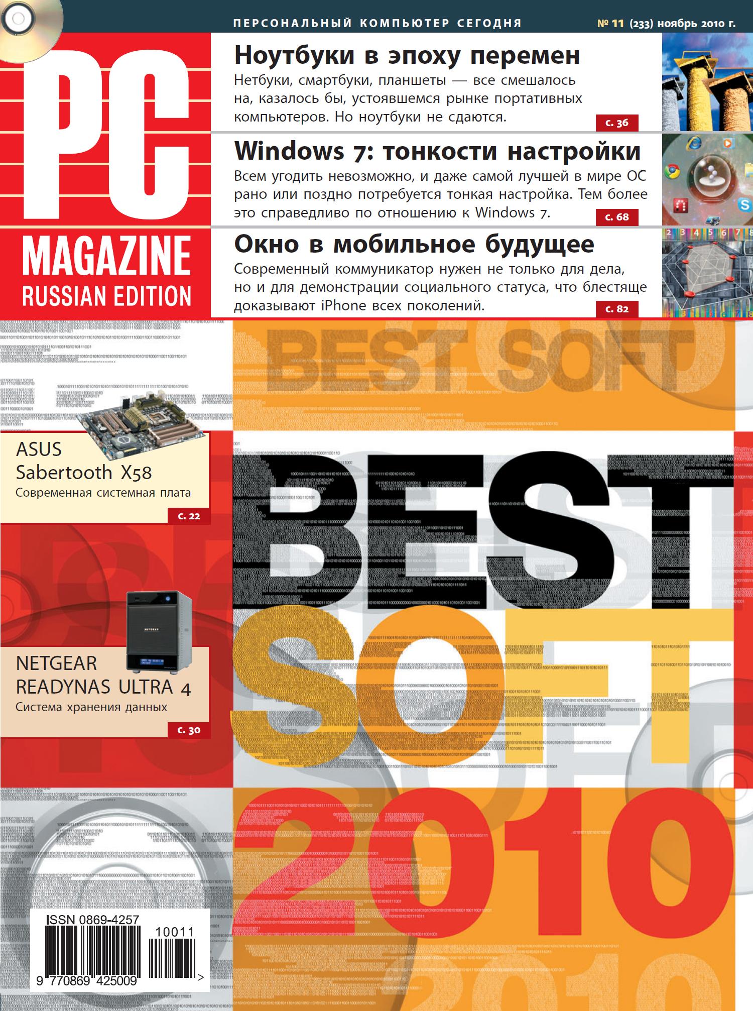 Журнал PC Magazine/RE №11/2010