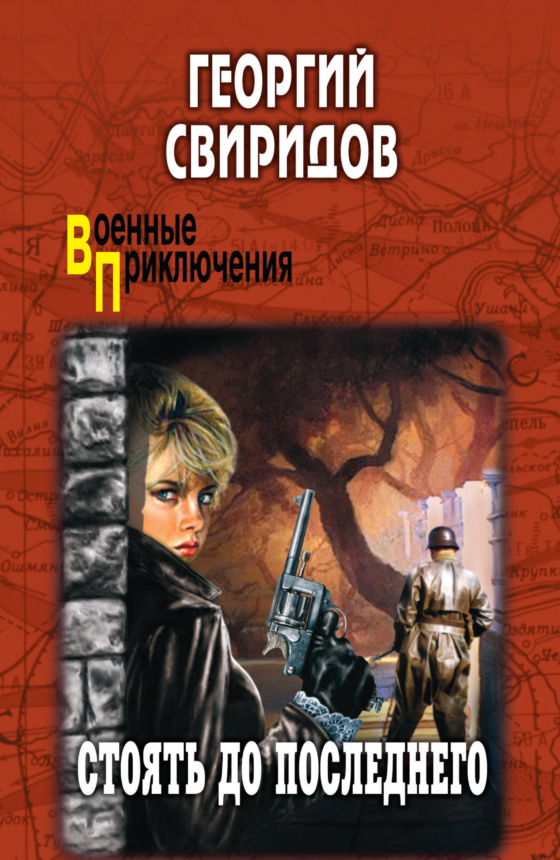 Георгий Свиридов «Стоять до последнего»