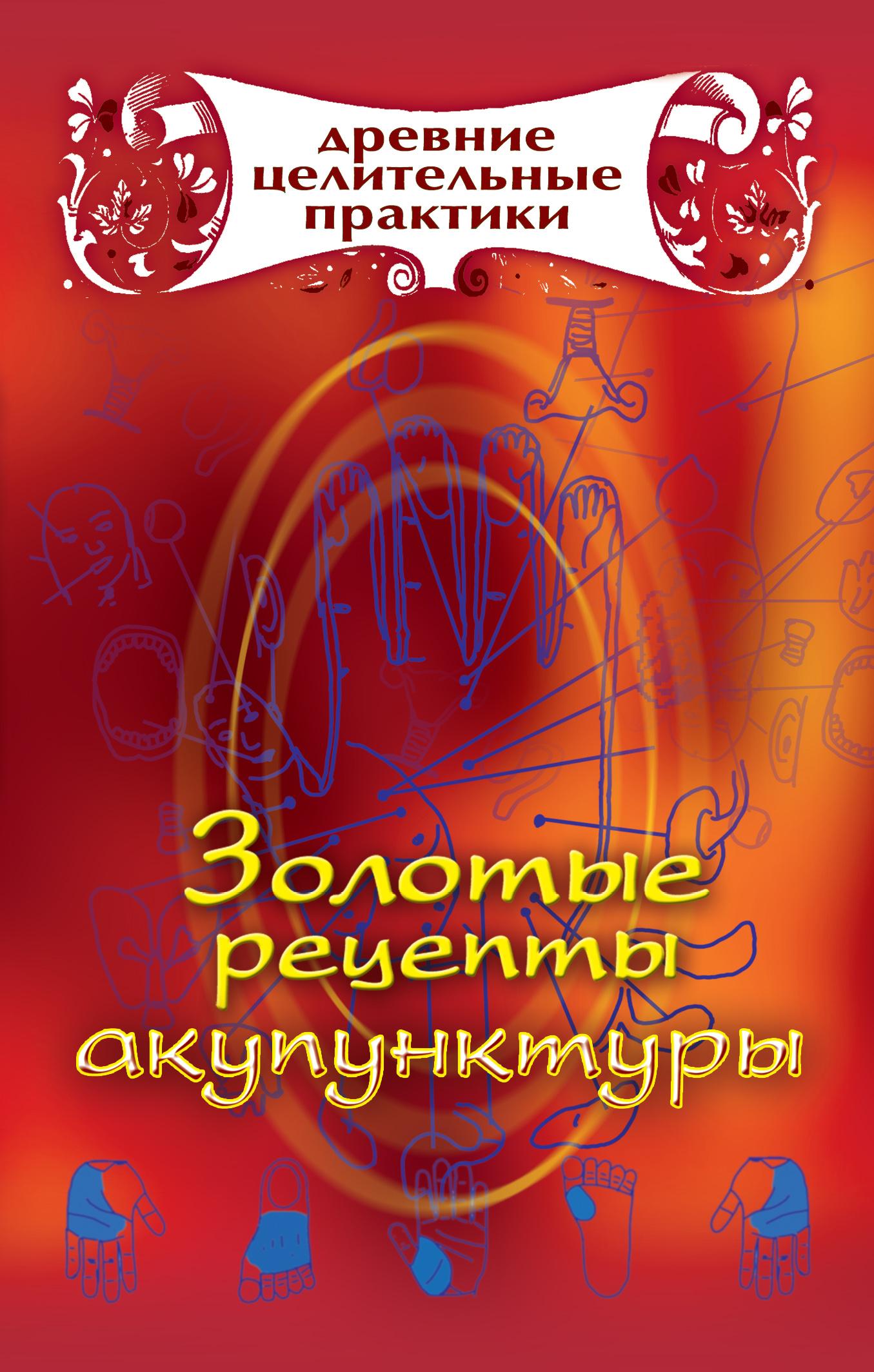 Мария Кановская «Золотые рецепты акупунктуры»