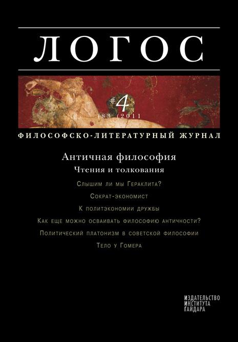 Журнал «Логос» №4/2011