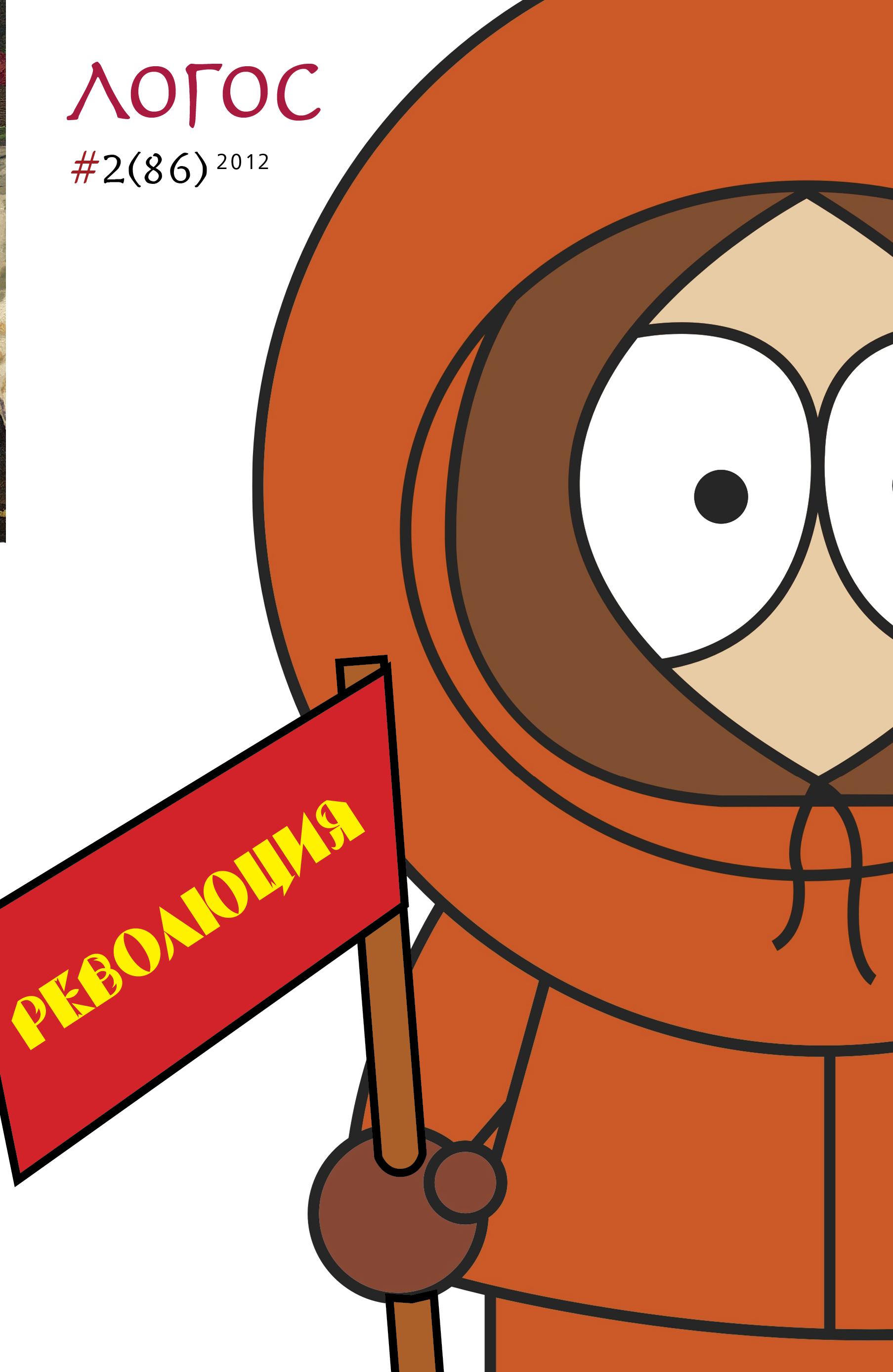 Журнал «Логос» №2/2012