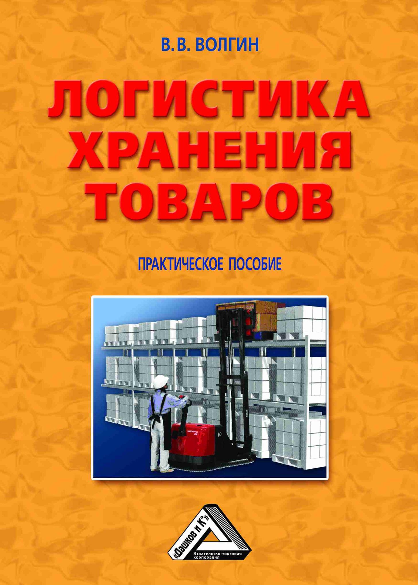Логистика хранения товаров: Практическое пособие