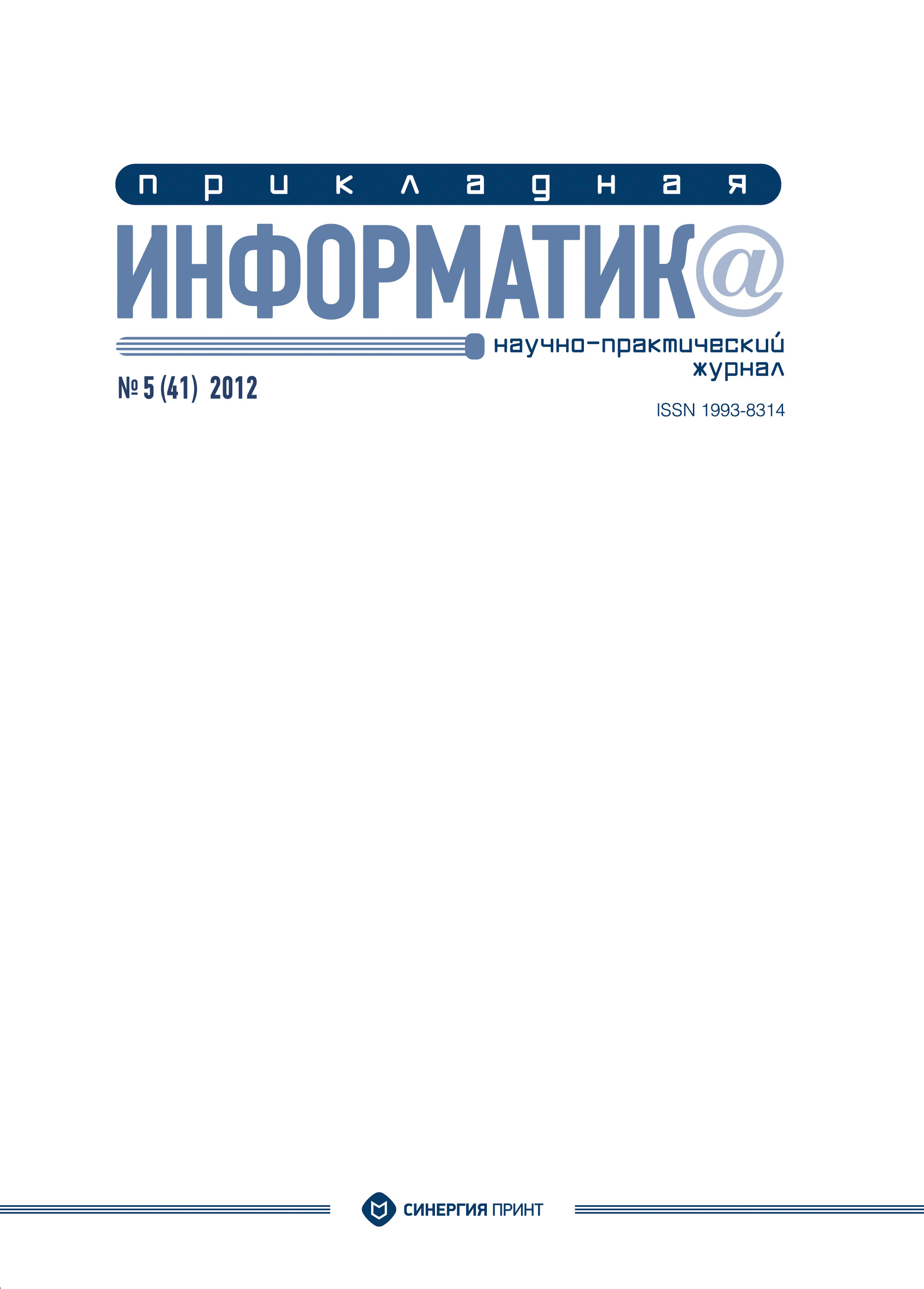 Прикладная информатика №5 (41) 2012