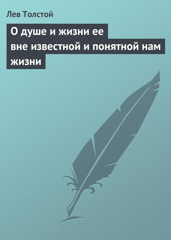 О душе и жизни ее вне известной и понятной нам жизни