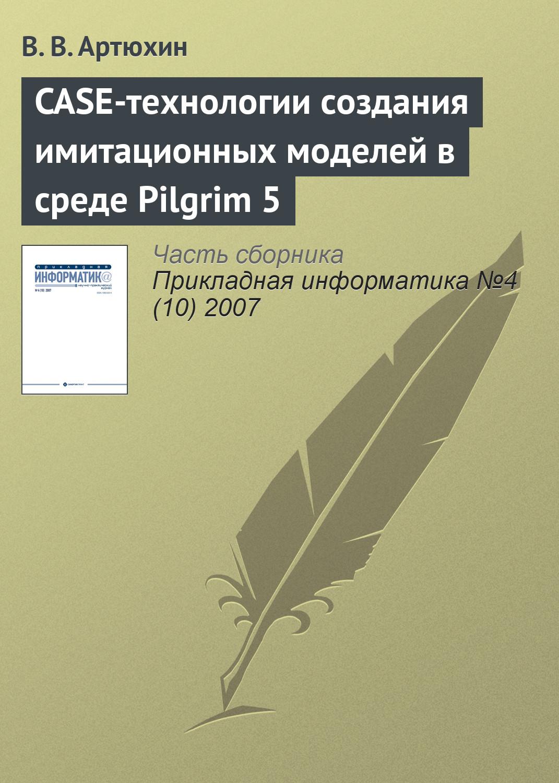 CASE-технологии создания имитационных моделей в среде Pilgrim 5