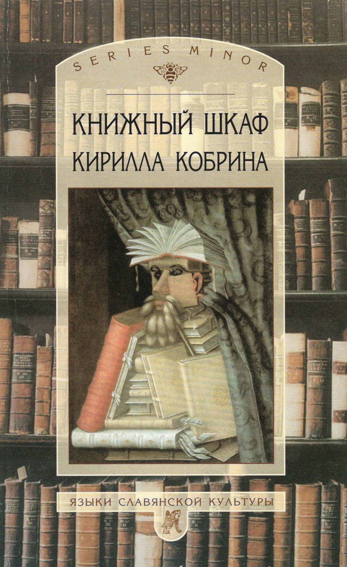 Книжный шкаф Кирилла Кобрина