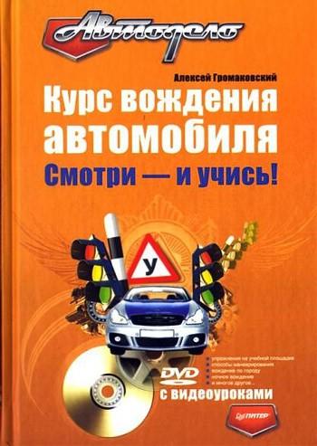 Курс вождения автомобиля. Смотри – и учись!