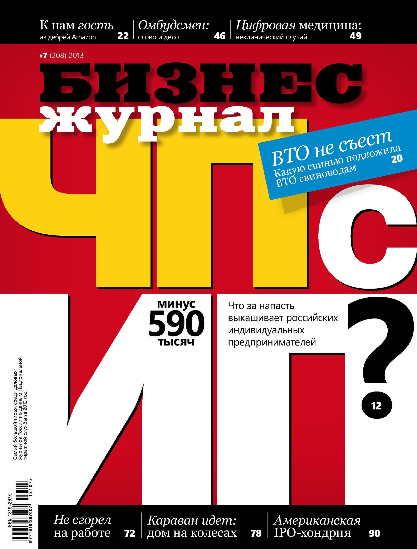 Бизнес-журнал №7/2013