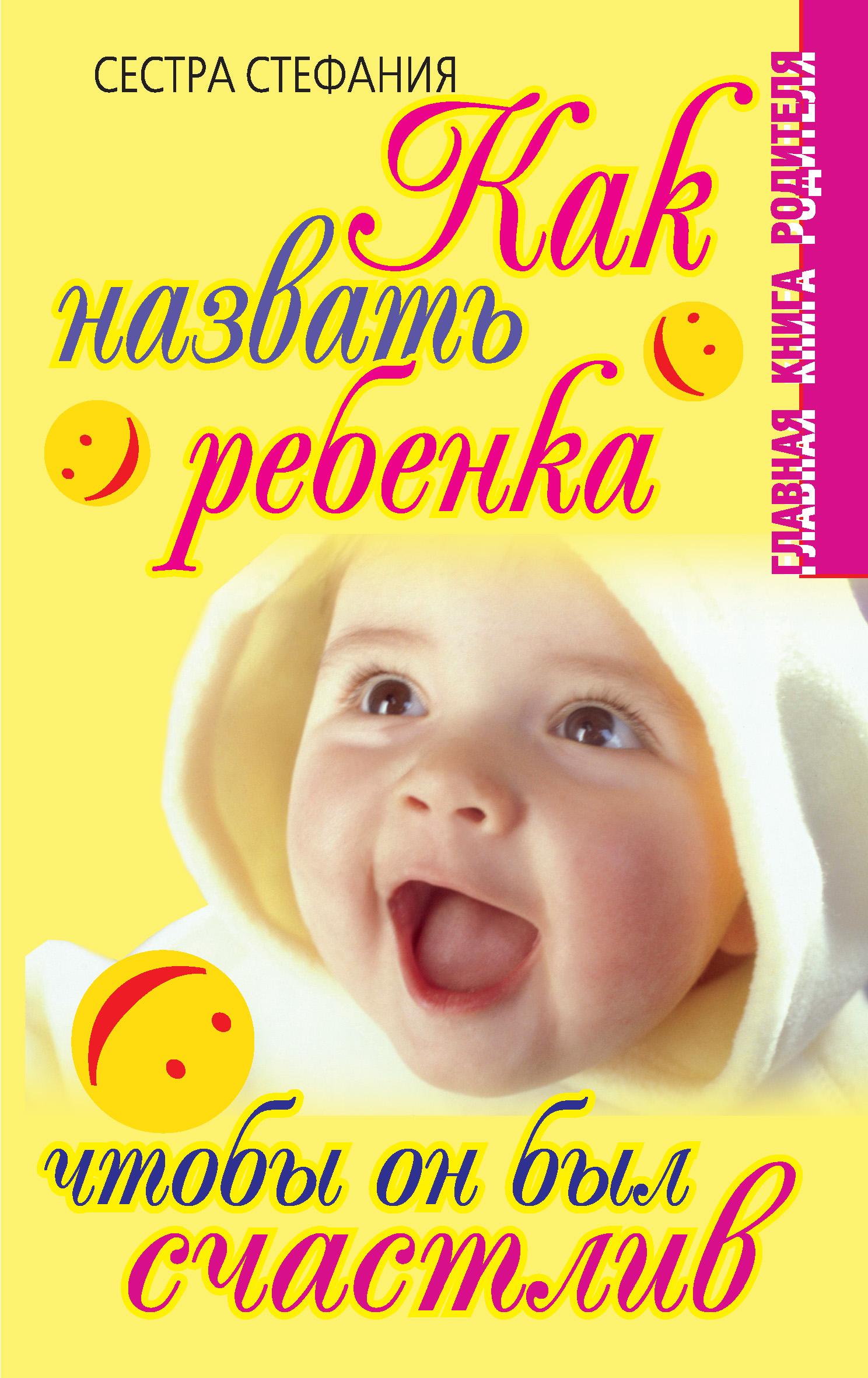 Как назвать ребенка, чтобы он был счастлив