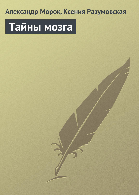 Ксения Разумовская, Александр Морок «Тайны мозга»