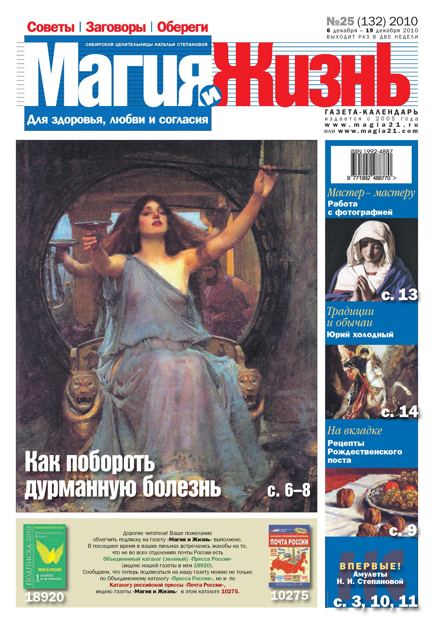 Магия и жизнь. Газета сибирской целительницы Натальи Степановой №25 (132) 2010