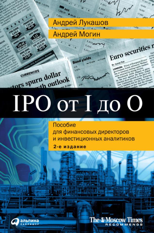 IPOот I до O. Пособие для финансовых директоров и инвестиционных аналитиков