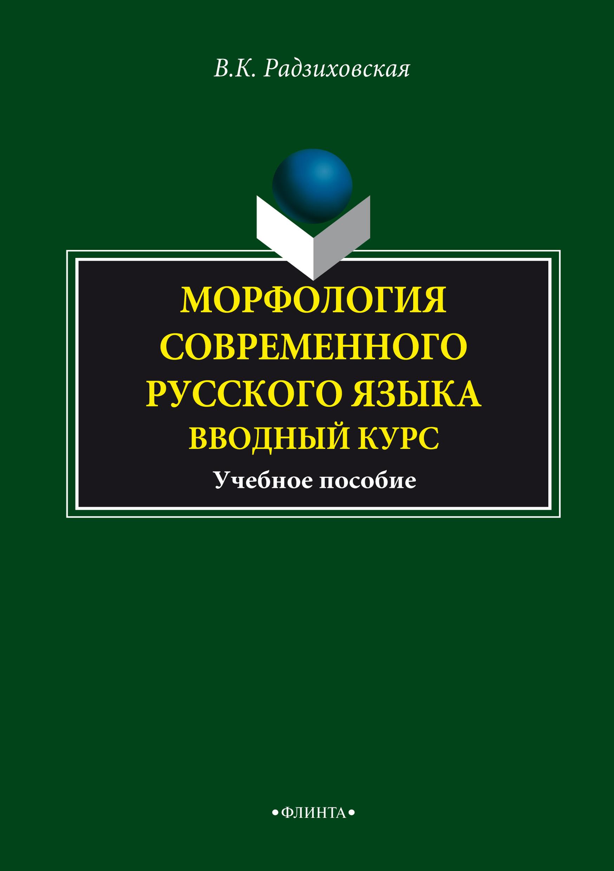 Морфология современного русского языка. Вводный курс. Учебное пособие