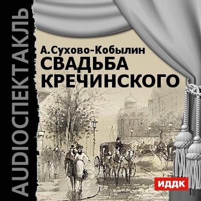 Свадьба Кречинского (спектакль)