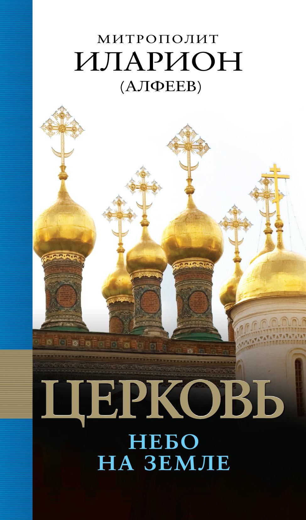 Митрополит Иларион (Алфеев) «Церковь. Небо на земле»