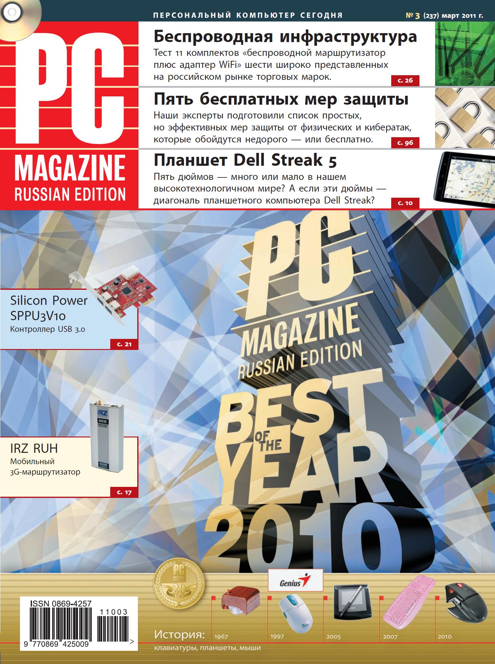 Журнал PC Magazine/RE №3/2011
