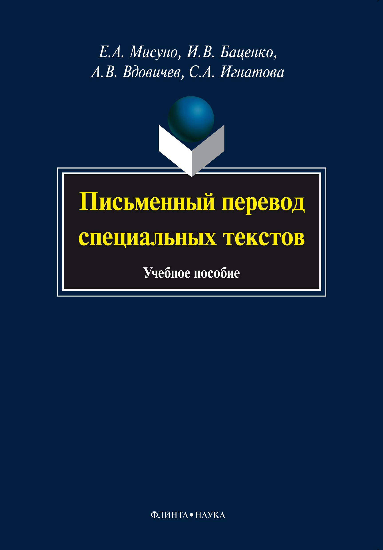 Письменный перевод специальных текстов. Учебное пособие