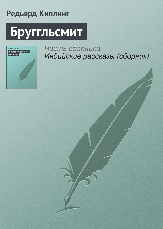 Редьярд Киплинг «Бруггльсмит»