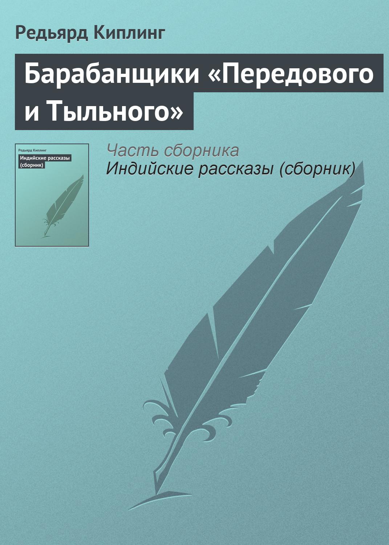 Редьярд Киплинг «Барабанщики «Передового и Тыльного»»