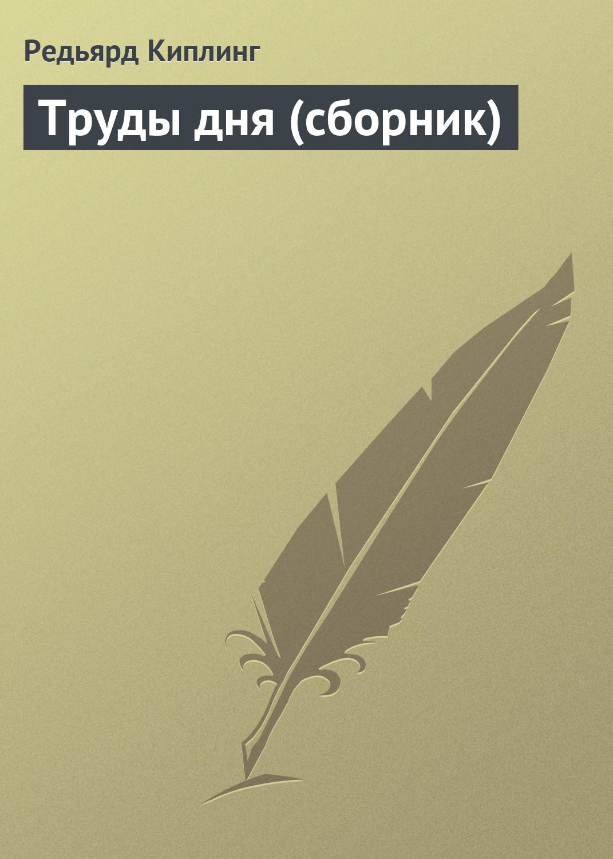 Редьярд Киплинг «Труды дня (сборник)»