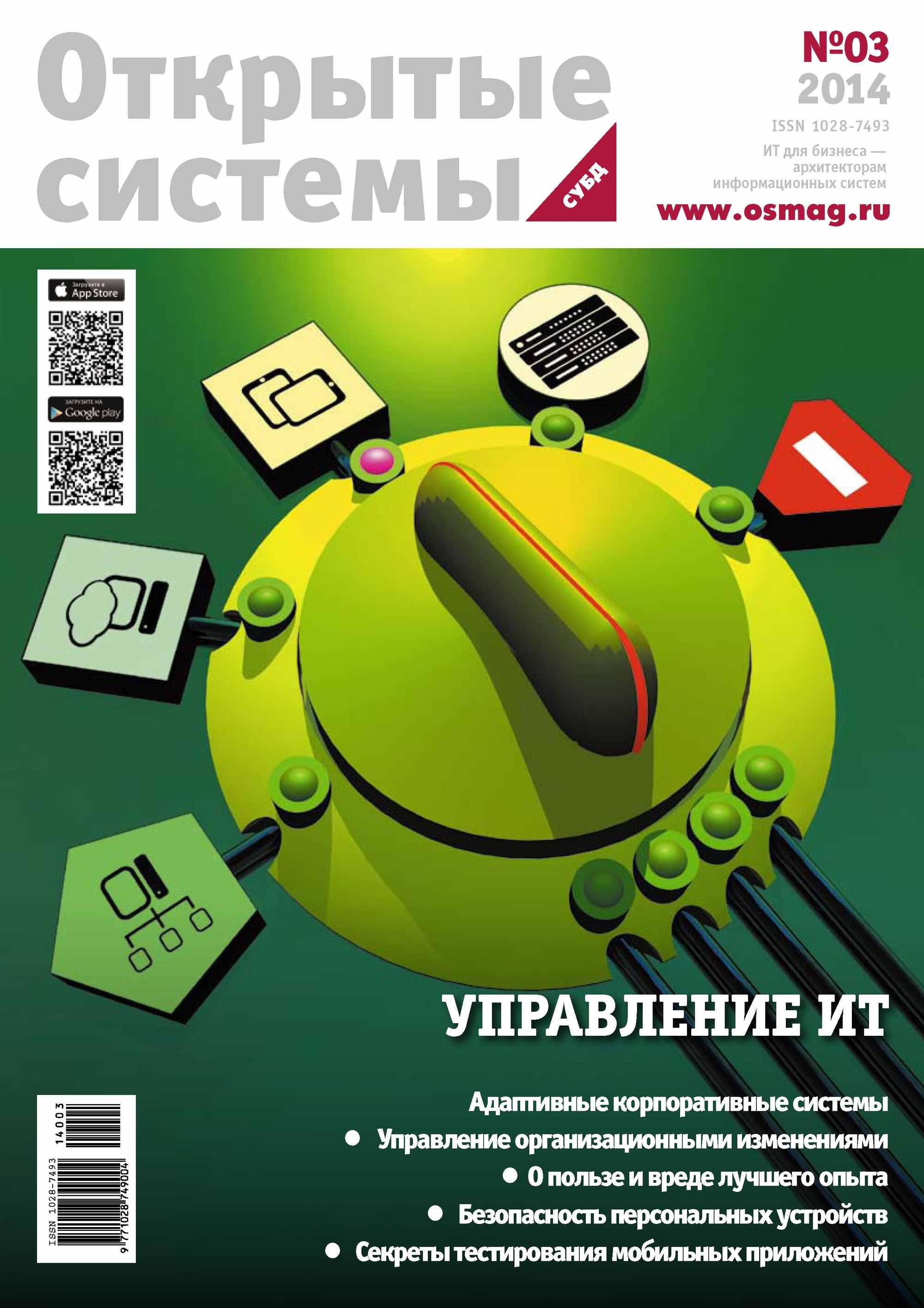 Открытые системы. СУБД №03/2014
