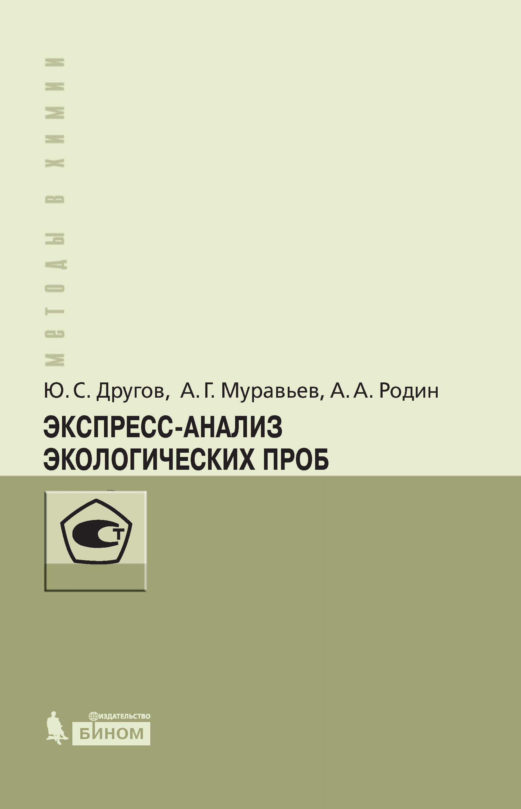 Экспресс-анализ экологических проб. Практическое руководство