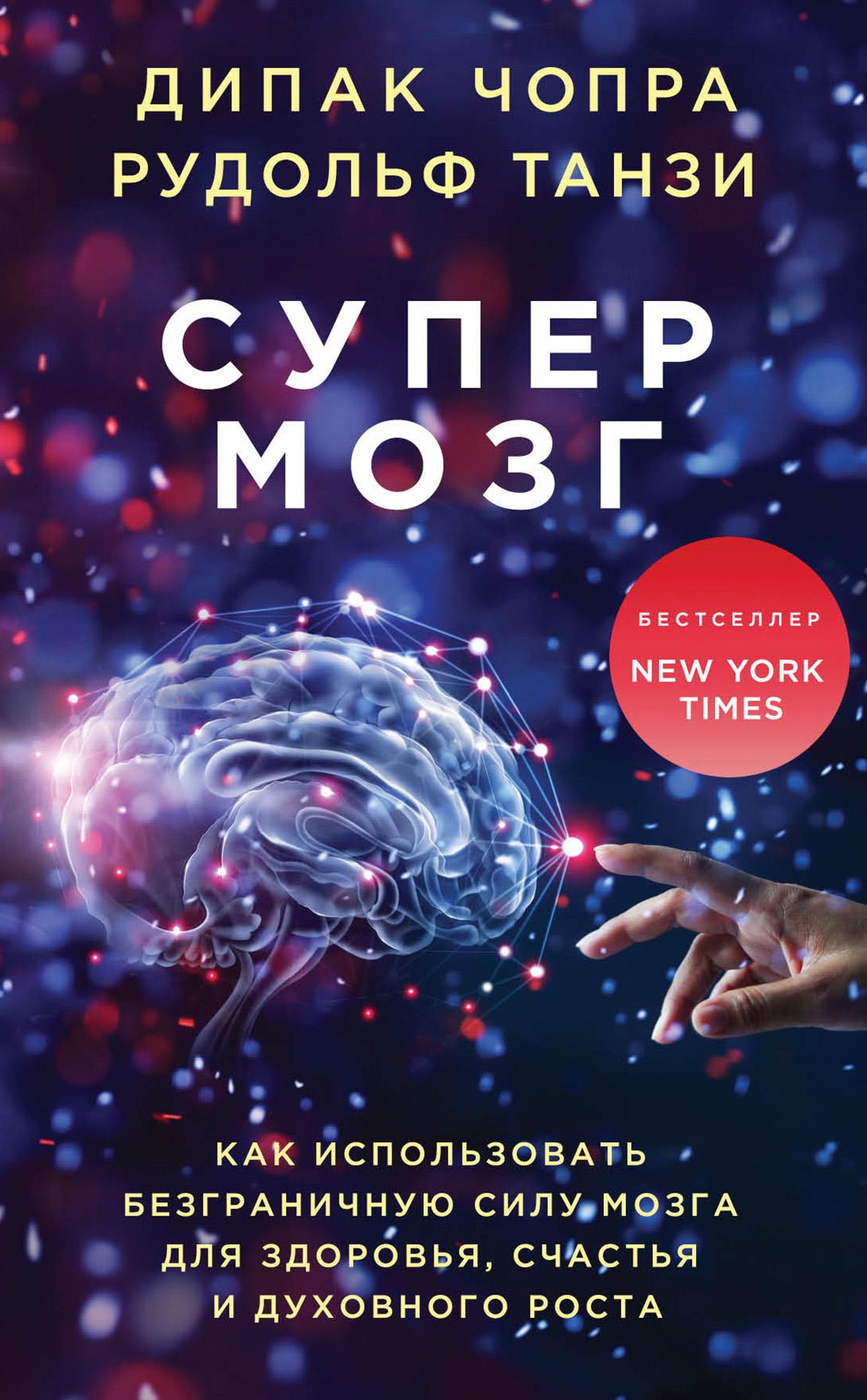 Рудольф Танзи, Дипак Чопра «Супермозг. Как использовать безграничную силу мозга для здоровья, счастья и духовного роста»