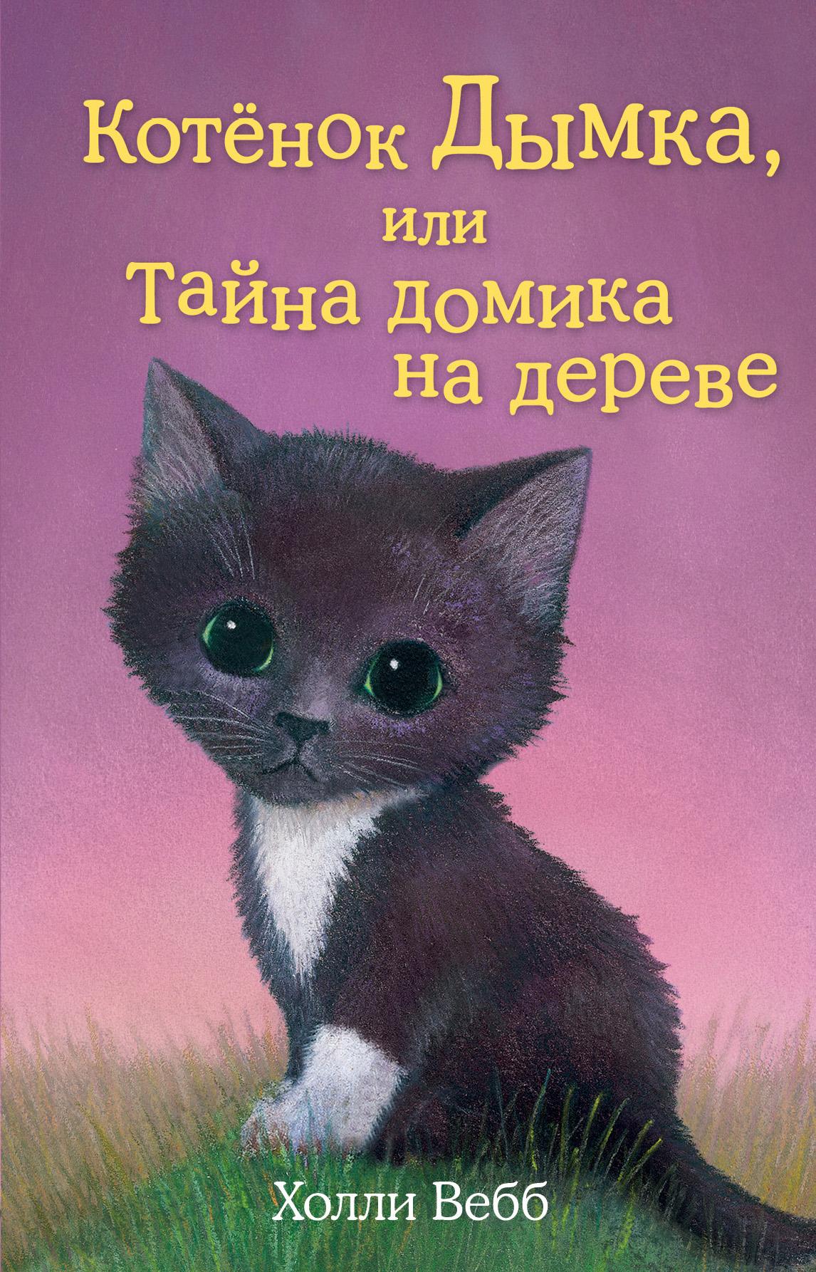 Котенок Дымка, или Тайна домика на дереве